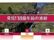 世界遺産「地球最後の秘境!世界一の滝へ」 20160626