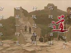 中国世界遺産ものがたり【万里の長城19 シルクロードを支えた長城】 20160626