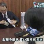 NEWS23 英EU離脱…日本料理店にも影響が…東京では金売る人が… 20160627