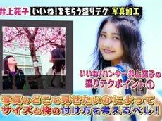Rの法則「ライブ&トーク 井上苑子」 20160628