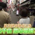 東京サイト 『北千住飲み屋横丁』 20160628