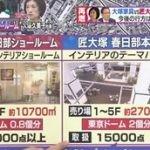 白熱ライブ ビビット 国分太一 真矢ミキ 20160629