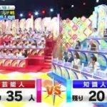くりぃむ VS 林修!早押しクイズサバイバー2016夏 20160629