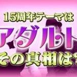 1×8いこうよ!「アダルトYOYO'Sへの道①企画発表&JPAフライングクラブ」 20160629