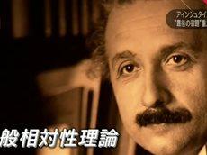 """クローズアップ現代+「アインシュタイン""""最後の宿題""""が解けた!」 20160629"""