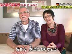 和風総本家スペシャル「世界で見つけた Made in Japan」 20160630