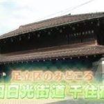 東京サイト 『旧日光街道千住宿』 20160701