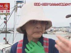 昼めし旅【格さんも感激!茨城・大洗漁港で獲れたてシラス大盤振る舞いご飯】 20160702