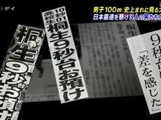 バース・デイ【陸上・男子100m】 20160702