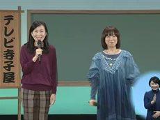 テレビ寺子屋 20160703