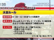 フィッシング倶楽部「GFGスペシャルイベント塩竈カレイ釣り大会」 20160703