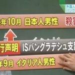 これでわかった!世界のいま▽バングラデシュで何が? 日本人も被害 緊急報告 20160703
