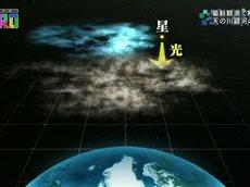 サイエンスZERO「七夕!天の川銀河の姿に迫る」 20160703