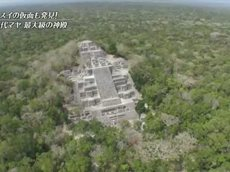 世界遺産「初公開!蘇る 古代マヤの暮らし」メキシコ 20160703