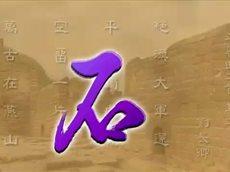 中国世界遺産ものがたり【万里の長城20 明王朝時代の長城の作り方】 20160703