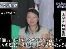 ニュースウオッチ9▽ダッカテロ事件 親日国の人気店で何が家族が現地へ最新情報 20160704