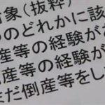 """ガイアの夜明け【シリーズ「働き方が変わる」~人生、""""再挑戦""""から!】 20160705"""