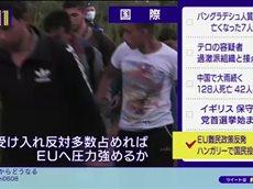 ニュースチェック11 20160705