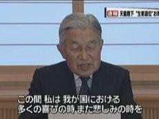 "NNN報道特番「天皇陛下""生前退位""お気持ち語る」 20160808"