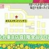 マツコの知らない世界【東京駅サンドウィッチ&テディベアの世界】 20160510