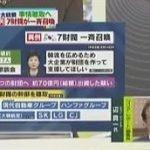 情報ライブ ミヤネ屋 20161115