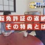 ゆうがたサテライト【急増!高齢者事故の実態ヒヤリハット防止は?】 20161115