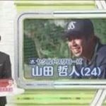 SPORTSウォッチャー▽ヤクルト山田哲人特集 20161116