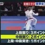 TOKYO応援宣言 世界空手女王に松木が弟子入り!?▼錦織圭4強へ 20161119