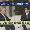 """日曜討論「トランプ氏""""外交デビュー""""世界はどうなる」 20161120"""