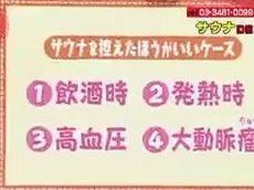 あさイチ「サウナDE温活」 20161121