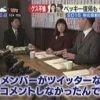 白熱ライブ ビビット 国分太一 真矢ミキ 20161123