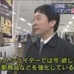 WBS【熱狂セールが日本&米国で始まるその舞台裏▽年金改革与野党で激しく激突!?】 20161125