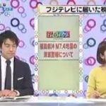 新・週刊フジテレビ批評 20161126