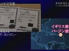 "NHKスペシャル「追跡 パナマ文書 衝撃の""日本人700人""」 20161127"