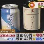 ゆうがたサテライト【なぜ?缶酎ハイ増税へ!】 20161128
