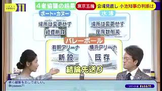 ニュースチェック11 20161129