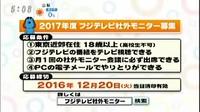 新・週刊フジテレビ批評 20161217