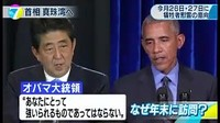 NHKニュース7 20161205