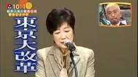 ワイドナショー【コムアイ&スピードワゴン小沢&古市】 20161211