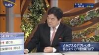 WBS【回転ずしもドーナツも100円商品続々増加!?▽ゴルフ税廃止?存続?その結末】 20161130