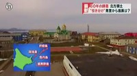 """NEWS23 プーチングッズ人気も…北方領土問題""""突破口""""は?現地報告 20161215"""