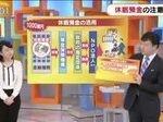 ゆうがたサテライト【宝石値下げのウラ事情!?】 20161202