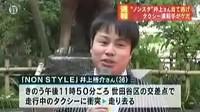 NEWS23 ことしの漢字はなに? 20161212
