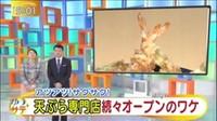 ゆうがたサテライト【なぜ?天丼店に客殺到】 20161221