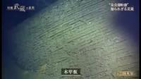"""NHKスペシャル「戦艦武蔵の最期~映像解析 知られざる""""真実""""~」 20161204"""