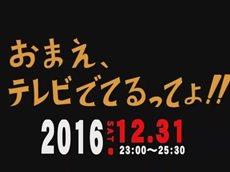 3ch 2016年12月29日(木)