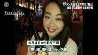 NEWS23 「殺人で捜査」日本人留学生不明 元交際相手のチリ人は? 20170104