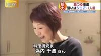 ゆうがたサテライト【寒波襲来!絶品あったか健康ひとり鍋】 20170120
