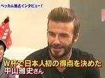 日本サッカー応援宣言 やべっちFC 20170115