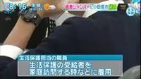 とくダネ! 20170118